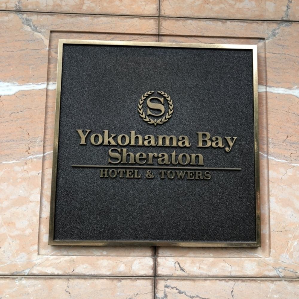 横浜ベイシェラトン 宿泊記 SPGプラチナで検証 お部屋編