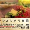 人工甘味料入りのお寿司