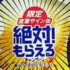 【絶対もらえる】のどごし生 2020 初夏キャンペーン【限定直筆サイン缶】