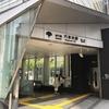 赤坂6丁目は良縁に恵まれる街です