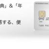 還元率約1.5%「P-one Wiz」を主軸にしたクレジットカード使い分け