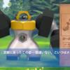 【ポケモンGO】メルタンの進化!?メルメタル