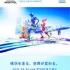 ★「横浜マラソン2021」★