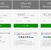 Office 365 使い方:お得なプランの選び方