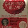 コカコーラを日本で作った男はなんと○○屋とは