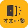 家づくりに役立つアプリで、楽しくマイホームを夢見よう!