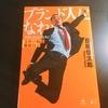 田端信太郎さんの『ブランド人になれ』は読んで自分で考えて教訓を得る本
