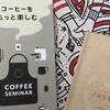 スターバックスのコーヒーセミナー「フードペアリング編」に行ってきました