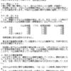 秋田駒ヶ岳では3日に8年振りに火山性微動を観測!噴火警戒レベルは1が継続!!
