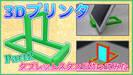 【CR10S】3Dプリンターでタブレットスタンド作ってみた!Part2