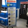 海外wifiレンタル グローバルwifi 成田空港 受取 返却
