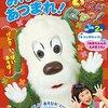 絵本「いないいないばあっ!みんなあつまれ!」が小学館より12月14日(水)に発売!