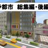 影MODで見るリアルなマイクラ都市!総集編 後編 [Minecraft #67]