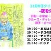 【ライブハウス界の年末の奇祭】佐藤生誕祭12/8みどころ