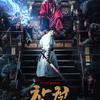 『王宮の夜鬼』は韓国時代アクションゾンビ映画だったッ!?