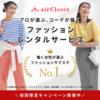 ファッションレンタル「airCloset」の特徴と口コミ ライトプランを使ってみた感想
