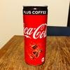 【コカコーラ プラス コーヒー】を飲んでみた