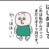 ムスッコ成長日記①はじめまして!