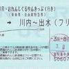 JR・おれんじぐるりんきっぷ(鹿児島エリア)