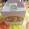単身赴任 自炊 吉野川市にあるケーキ屋「シャトレー日進堂」さんへ記事のお願いに行って来ました(^^♪