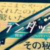 カランダッシュ849のリフィルをゴリアット→→ジェットストリームに交換
