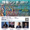 第40回 日本建築学会 情報シンポ 企画確定版(12月14・15日)。
