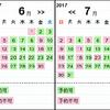 予約カレンダー 20170607