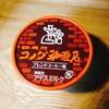コメダ珈琲店のアイス食べましたよ!