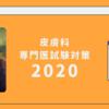 2020-53皮膚科専門医試験 対策 解答