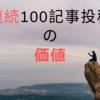 ブログを100記事連続投稿する15の価値