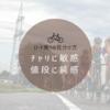 自転車乗りは「チャリに敏感、値段に鈍感」【ロードバイク乗りの見分け方完全版!】