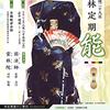 『弱法師』in 平成二十九年第二回林定期能@京都観世会館3月25日