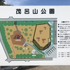 【佐野市】茂呂山公園に行ってきた