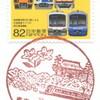 【風景印】保谷駅前郵便局