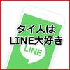タイ人はLINEが大好き ~ K-DAD タイで買い付け、ネット販売で約10年生計を立てている ひとり会社社長のお役立ち情報
