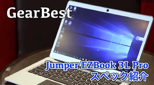 【Jumper EZbook 3L Pro スペック紹介】6GBメモリ搭載でサブ機にオススメなWindowsノートPCでした!