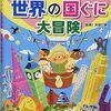 世界を知る基本の1冊!『世界の国ぐに大冒険』小1息子の国際理解の調べ学習に最適です