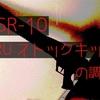 VSR-10 SRUストックキットの調整