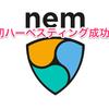 初ハーベスティング!NEMのハーベスティングを開始して初めてNEMがもらえましたよ。