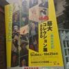 東京藝大 #藝大コレクション展 #藝大の猫展2020