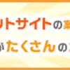 【陸マイラー必見】複数のポイントサイトを比較できる!?「ポイント獲得ナビ」を徹底解説