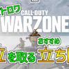 【CoD:Warzone】バトロワ攻略!1位を取るためのおすすめ立ち回り