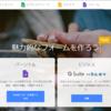 ホームページの問合せフォームを Google フォームを利用して実装する