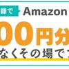 ポイントインカムの友達紹介キャンペーン史上最高値!先着2500名様!Amazonギフト券200円分もらえる!フォロー&会員登録でOK!