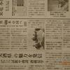 きょうの気になる記事〜中国地方都市への輸出〜