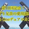 祝!第10回記念!おにぎり兄貴愛用銃!おにぎり兄貴が行く第10回「COD MW」カスタム武器シリーズ