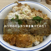 かつやのヒレカツ丼を食べてみた!