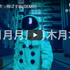 【今日の一曲:第240回】菅波栄純(THE BACK HORN) / 月木を吹っ飛ばす曲(DEMO)