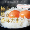 【林修 初耳学】9/15 『小林ゴールドエッグ』通販 目玉焼き専用・たまごかけごはん専用