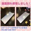 広島市南区からiPhone XSの画面修理にてご来店いただきました(#^.^#)